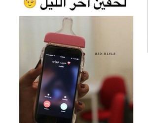 عربي and ضحك image