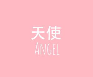 angel, grunge, and japanese image