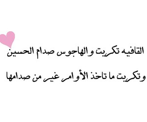 عربي, خليجي, and صدام image