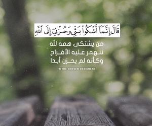 allah, bokeh, and islam image