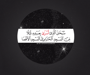 allah, heaven, and night image