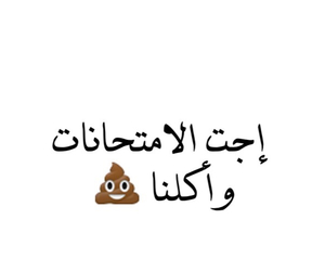 lol, عربي, and مدرسة image