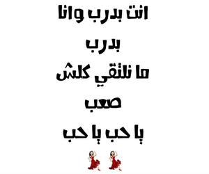حب, عربي, and هبل image