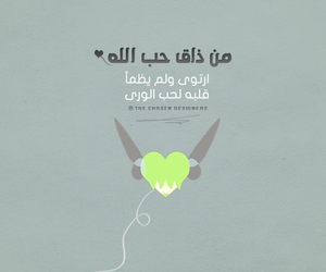 allah, heart, and islam image