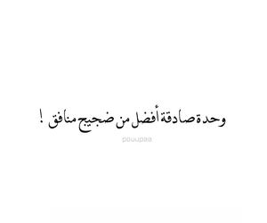 arabic, design, and quotes image