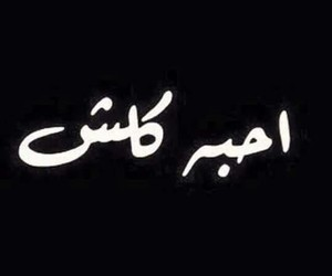 love, احبه, and وليد الشامي image