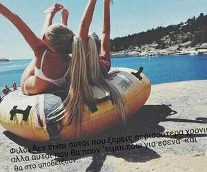 greek quotes, φιλοι, and Ελληνικά image