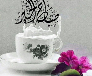 عربي and صباح الخير image