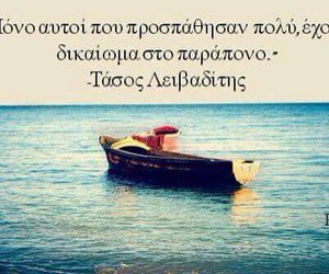 greek quotes, panellinies, and panellinies 2015 image
