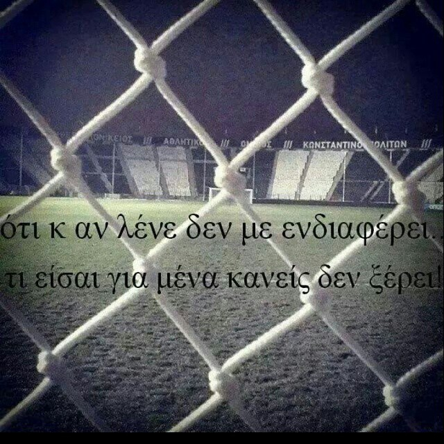 image in greek quotes collection by you are my drug ♡