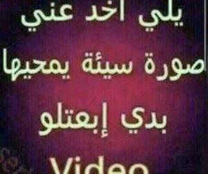 عربي, كلام, and عرب image
