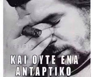 greek quotes and ατακες image
