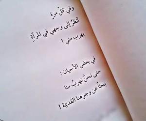 عربي, حزين, and كلمات image