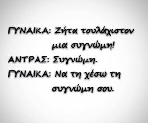 fun, funny, and greek quotes image