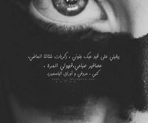 arabic, iraq, and حب image