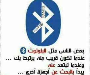 arabic, عربي, and bluetooth image
