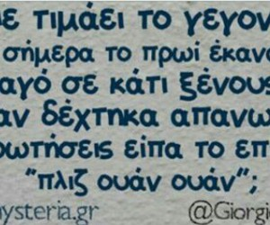 greek, quotes, and loool image