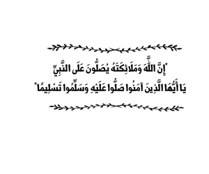 إسلام, دين, and إيمان image