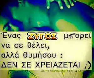 greek, quotes, and greek guotes image