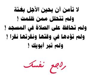 الحمدلله, الموت, and امين image