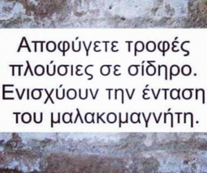 greek, Μαλακομαγνητης, and tumblr quotes ελληνικα image