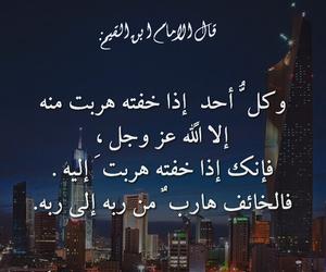 الكهف, اذكار, and استغفرالله image