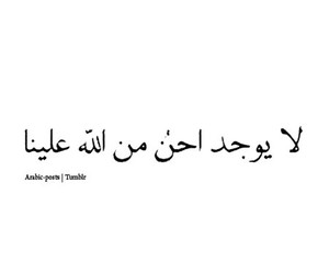 عربي, الله, and ربي image