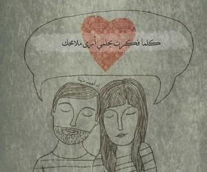 حب, عربي, and رسم image