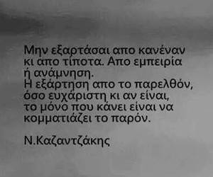 greek, posts, and quotes image