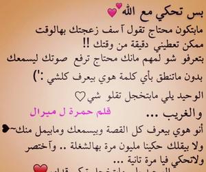 عربي, كلام, and خربشات image