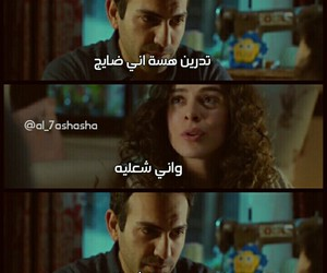 عربي, مضحك, and تصميمي image