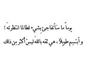 عربي, الله, and ابتسم image