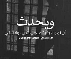 عربي, الموت, and كل شي image