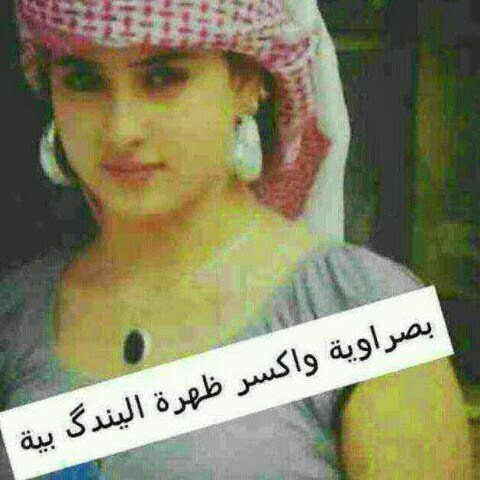 صور بنات مكتوب عليها شعر عراقي رمزيات بنات كتابية