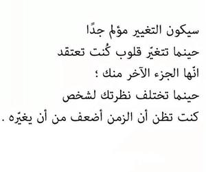 عربي, arabic, and تغيير image