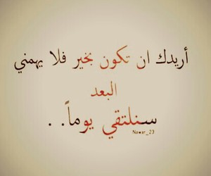 arabic, couple, and love image