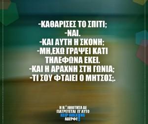 greek quotes, Ελληνικά, and γκρικ image