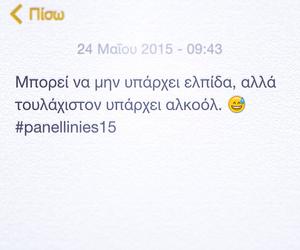 greek, greekquotes, and πανελλήνιες image