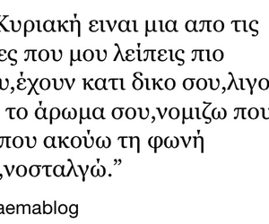 about, fml, and greek image