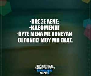 greek, γκρικ, and γκρεεκ image