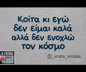 greek quotes, stixakia, and στιχακια image