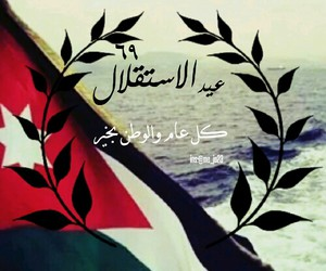 الاردن and حب image