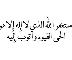 islam and عربي image
