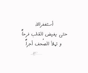 عربي, استغفر الله, and دعاء image