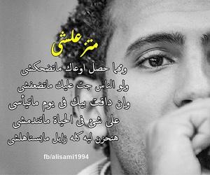 حزن, حياه, and فراق image