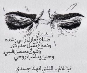 عربي, حزن, and دموع image