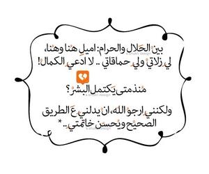 عربي, الله, and بشر image