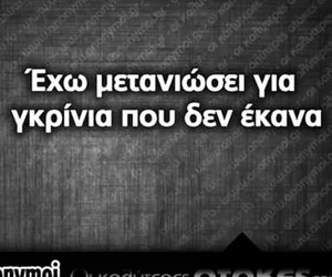 quotes, λολ, and γκρικ image
