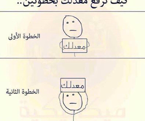 arabic, funny, and lol image