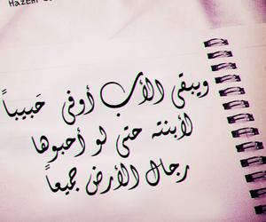 عربي, كلام, and حقيقة image